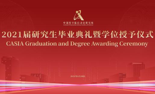 自动化所举行2021届研究生毕业典礼暨学位授予仪式