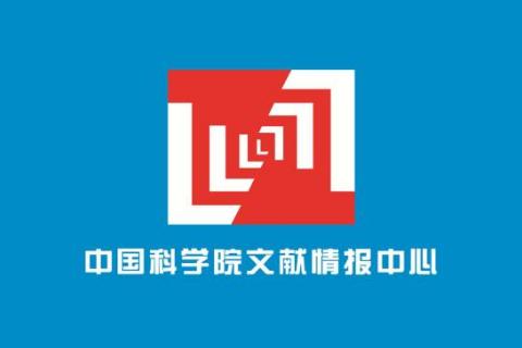 中国科学院知识服务平台